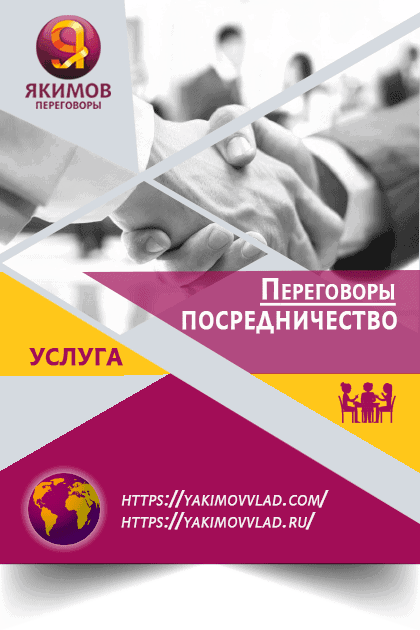 """Услуга """"Переговоры - Посредничество"""". Тренер - Якимов Владислав."""