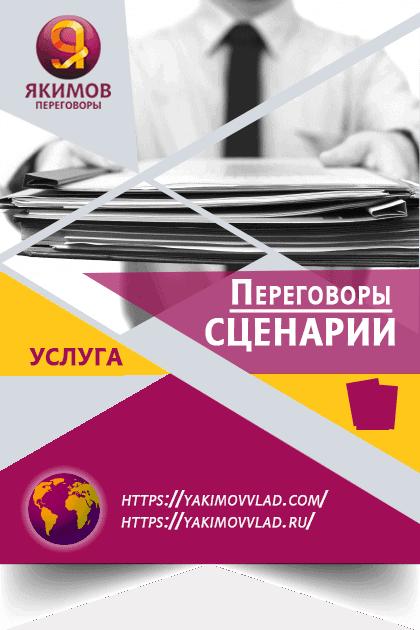 """Услуга """"Переговоры - Сценарии"""". Тренер - Якимов Владислав."""