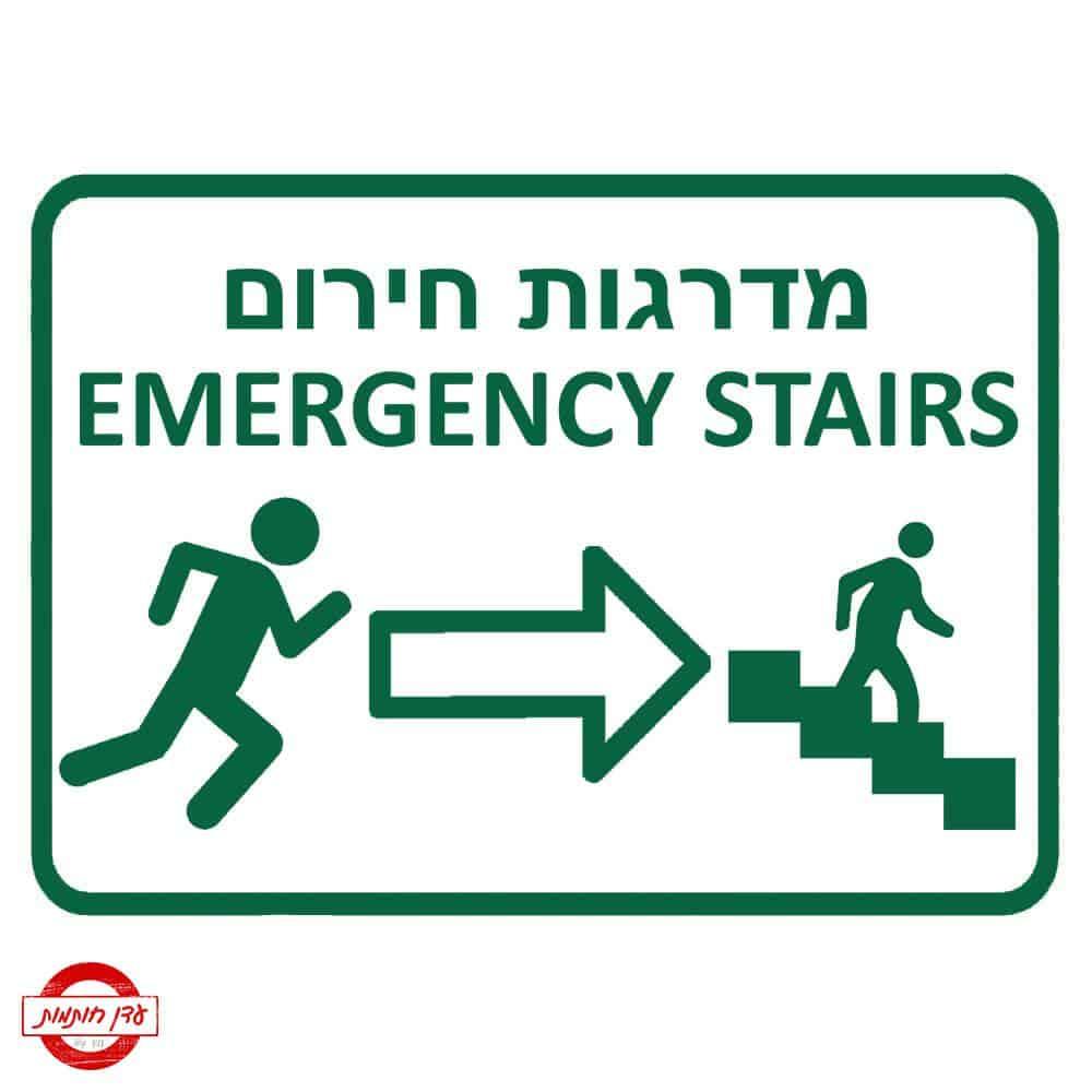 שלט מדרגות חרום