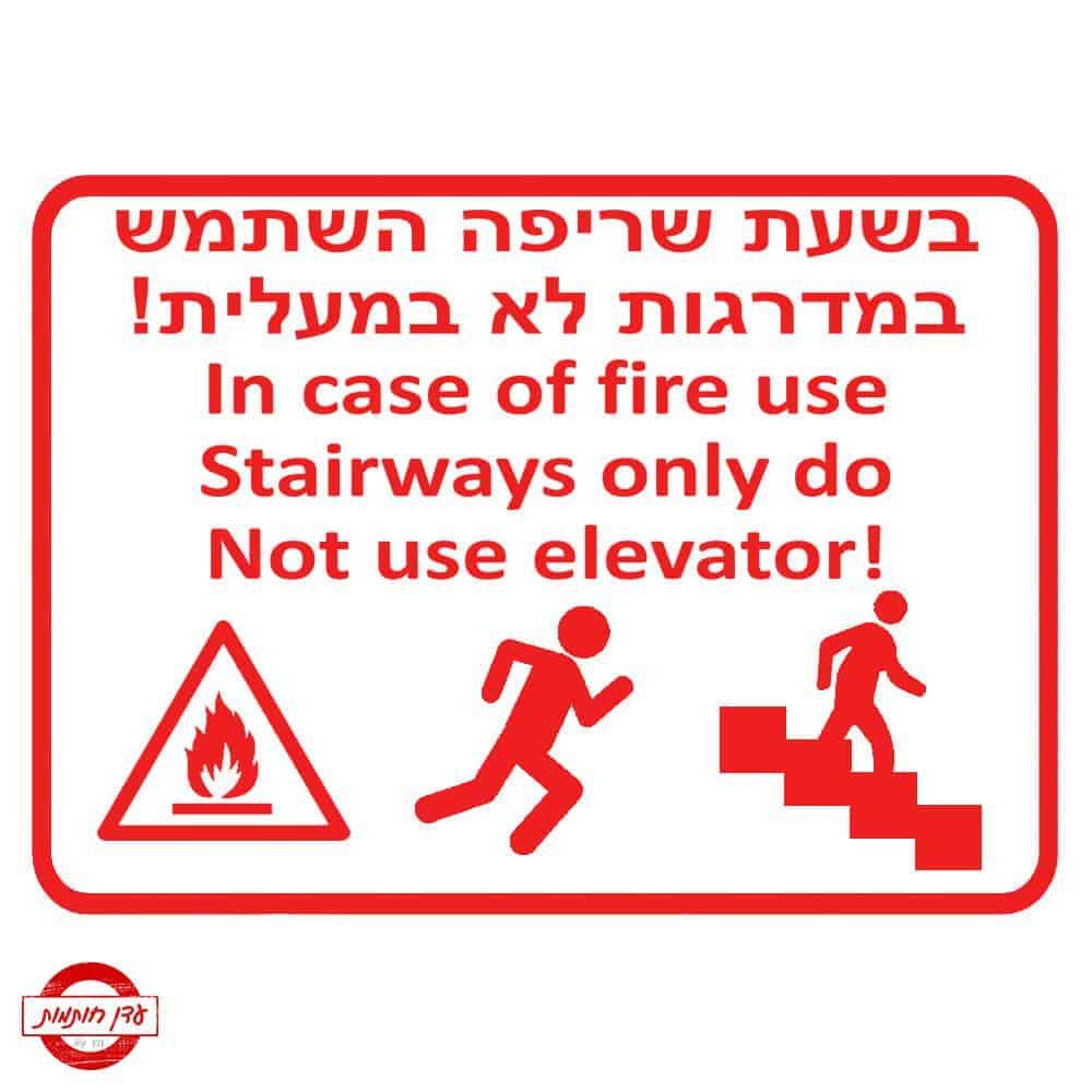 שלט שריפה אסור להשתמש במעלית-3