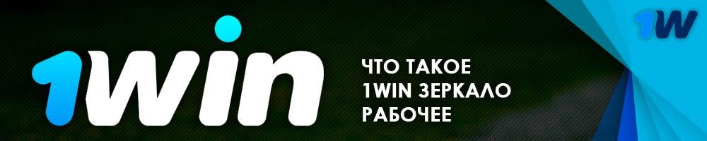 1win зеркало