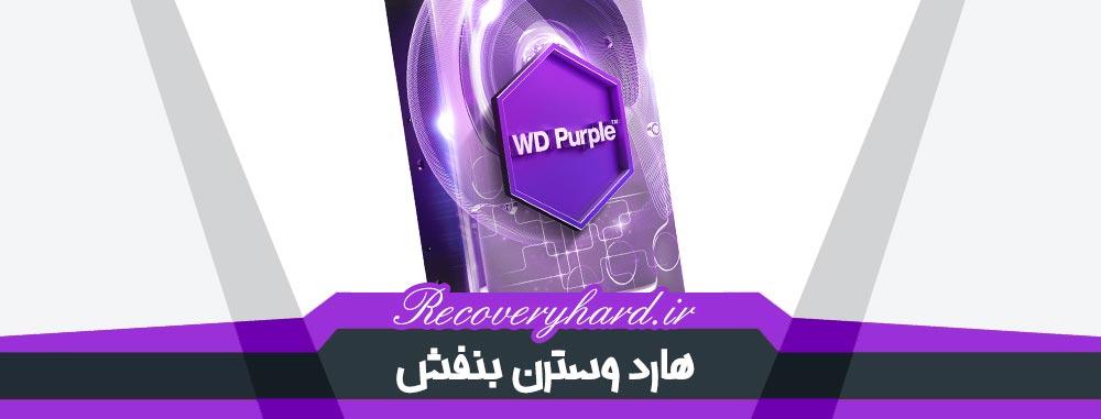 کاربرد رنگ های هارد وسترن Wd کاربرد رنگ های هارد وسترن wd کاربرد رنگ های هارد وسترن Wd