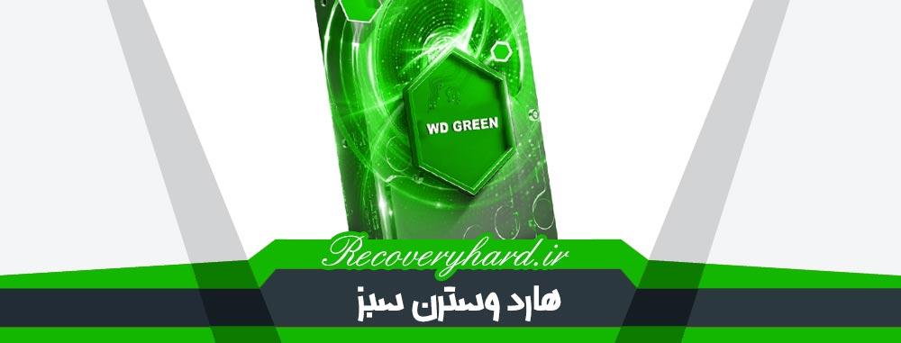 هارد وسترن سبز کاربرد رنگ های هارد وسترن wd کاربرد رنگ های هارد وسترن Wd