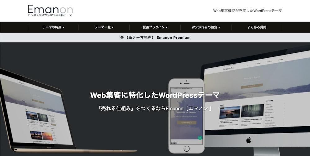 WordPressテーマ エノマン
