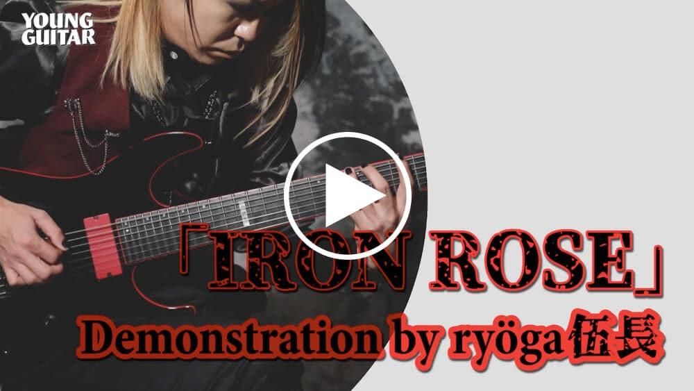「IRON ROSE」デモ