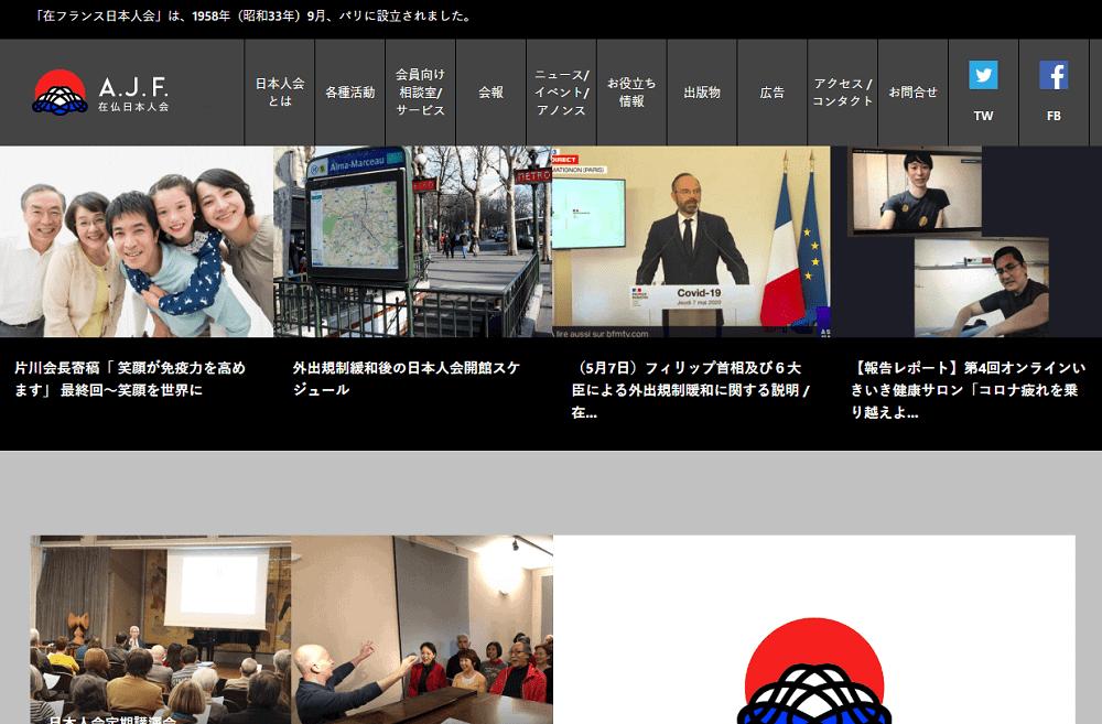 フランス求人情報サイト