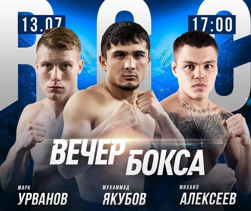 Вечер профессионального бокса - Екатеринбург - 30 юбилейный турнир по профессиональному боксу RCC Boxing Promotions