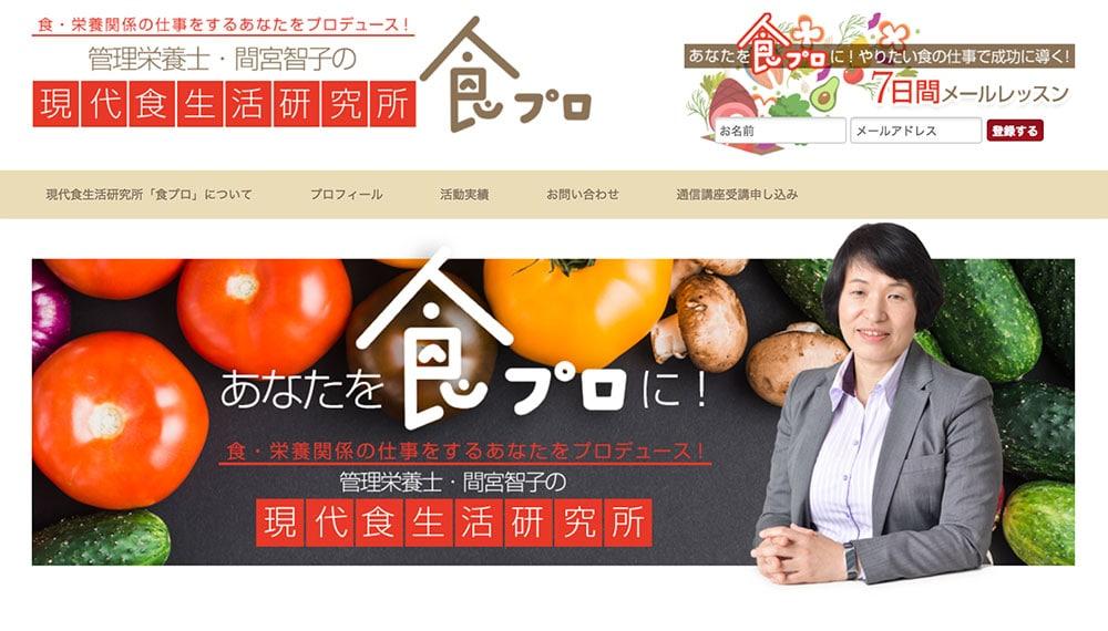 管理栄養士・間宮智子の現代食生活研究所「食プロ」