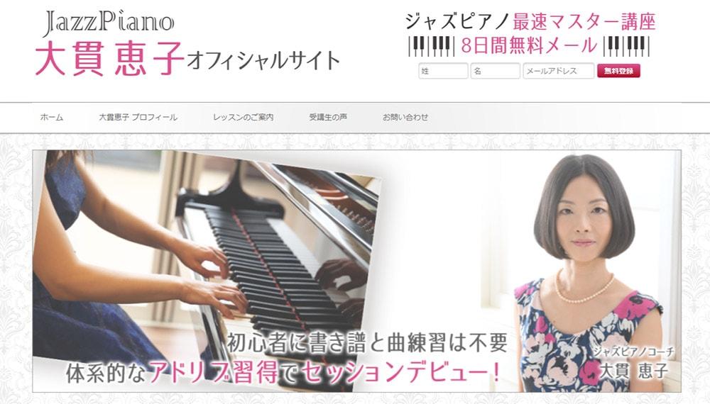 ジャズピアノコーチ大貫恵子オフィシャルサイト