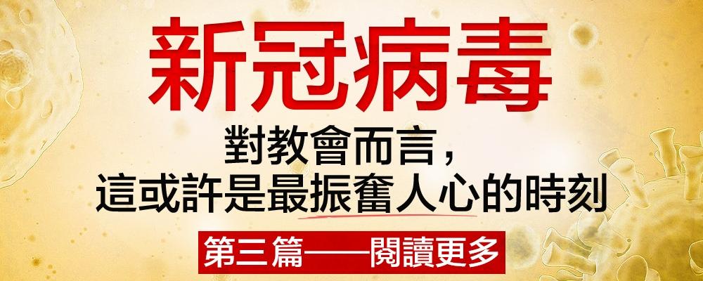 Pastor-Tan-Seow-How-Coronavirus-Series-Part-3-Mandarin-Read-More