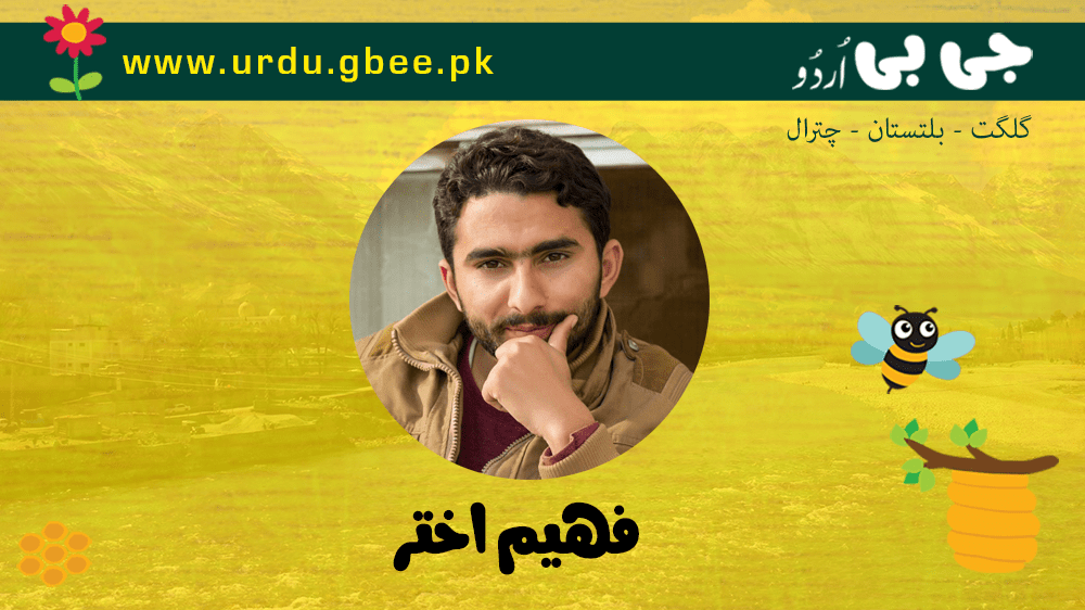 Faheem Akhtar blogger from Gilgit-Baltistan and Chitral