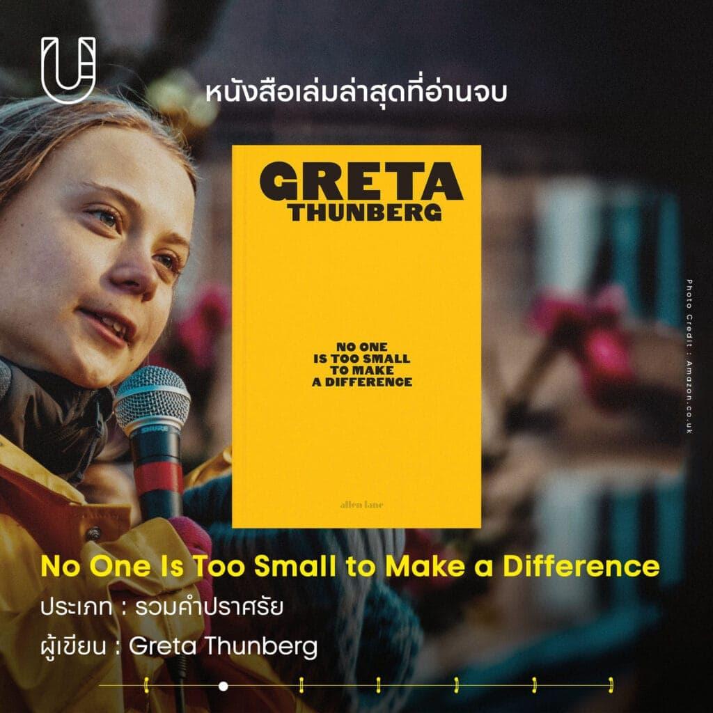ธนาธร-จึงรุ่งเรืองกิจ-หนังสือ-No One Is Too Small to Make a Difference-Greta Thunberg-สิ่งแวดล้อม