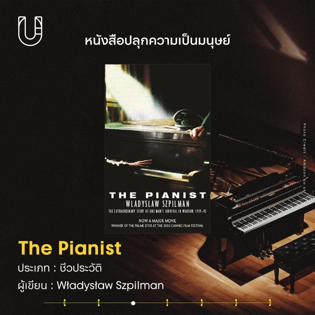 ธนาธร-จึงรุ่งเรืองกิจ-หนังสือ-The Pianist