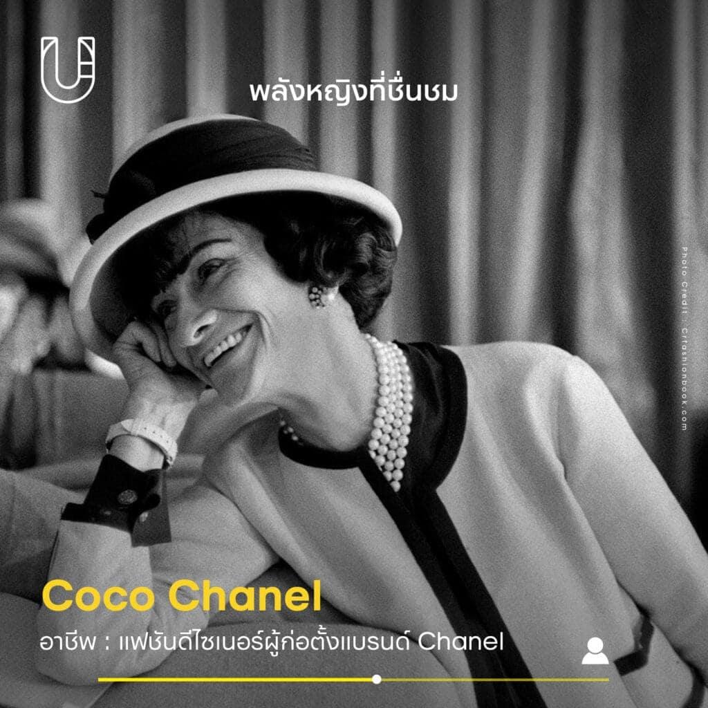 ธนาธร-จึงรุ่งเรืองกิจ-Coco Chanel-เฟมินิสต์