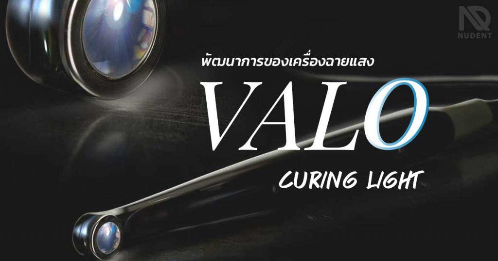 เครื่องฉายแสง Valo