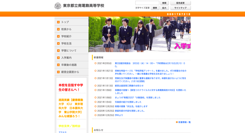 Japanese high school acceptance rate