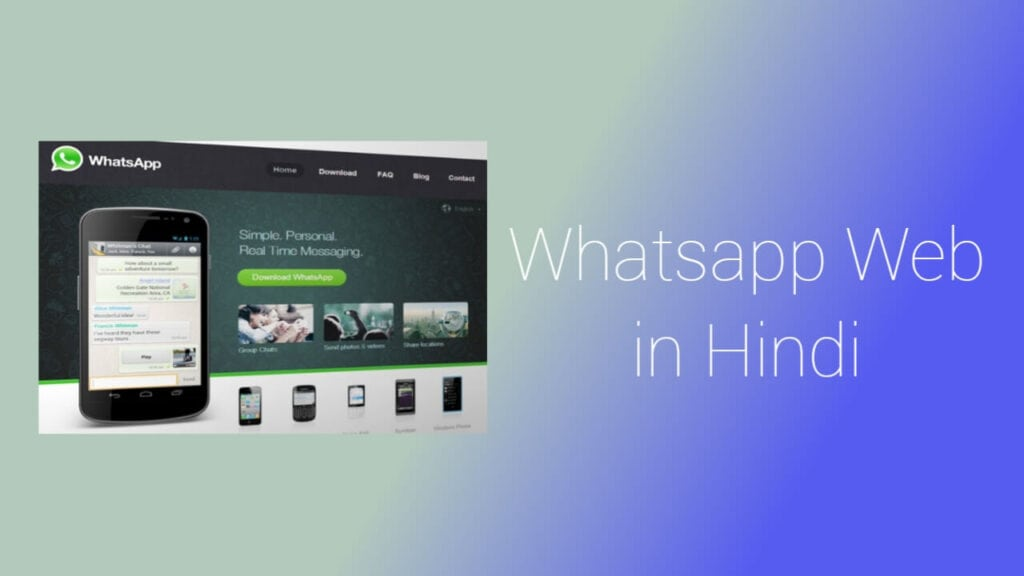 Whatsapp web kya hai Whatsappweb क्या है