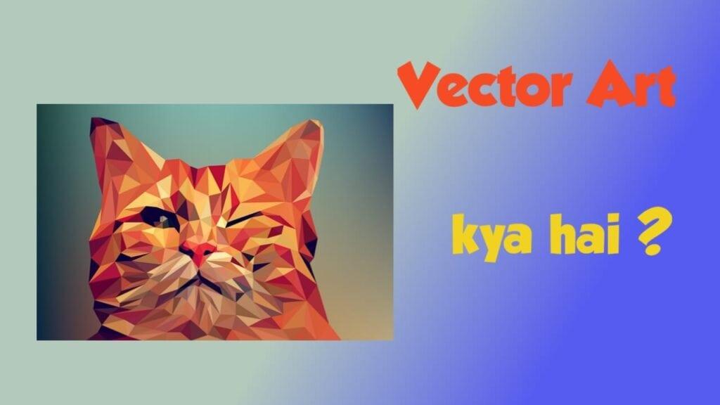 vector art kya hai in hindi