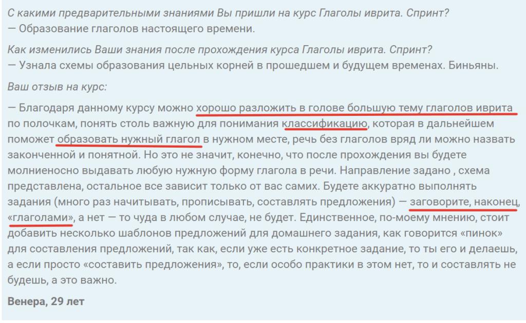 Otzyvy sprint 3
