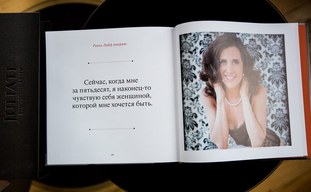 woman-over-50-birthday-boudoir-photoshoot-age-of-happiness-book-juliati-photography