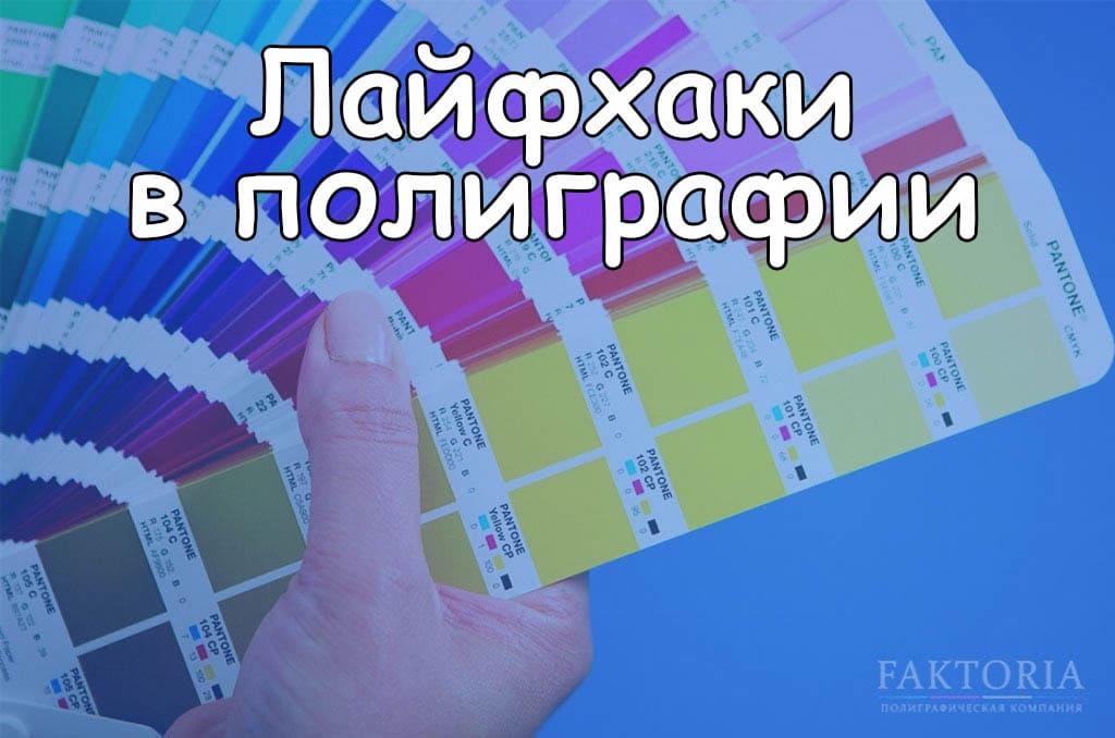 Как выбрать типографию