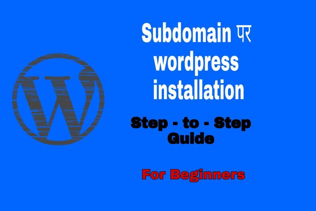 Subdomain-पर-wordpress-install-कैसे-करे