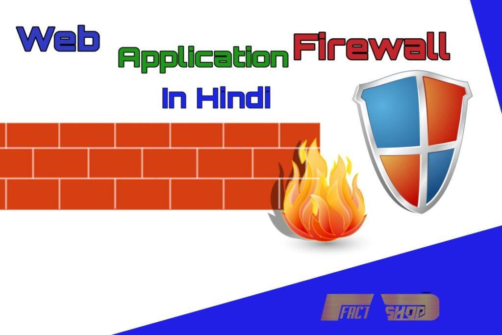 Waf-kya-hai-web-application-firewall-in-hindi