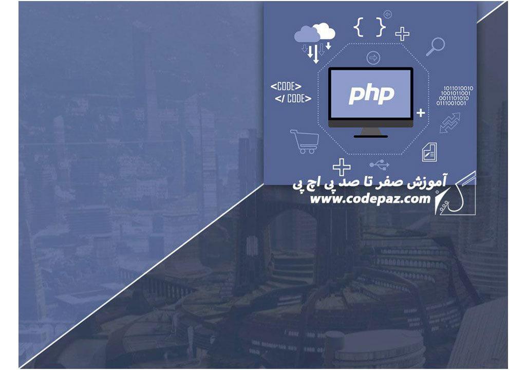آموزش PHP بصورت رایگان و جامع از صفر تا صد از زبان کدپز