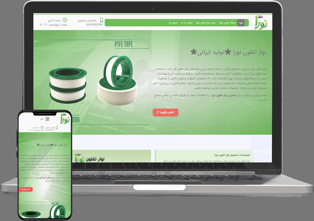 نمونه کار طراحی سایت شرکتی نوار تفلن نورا
