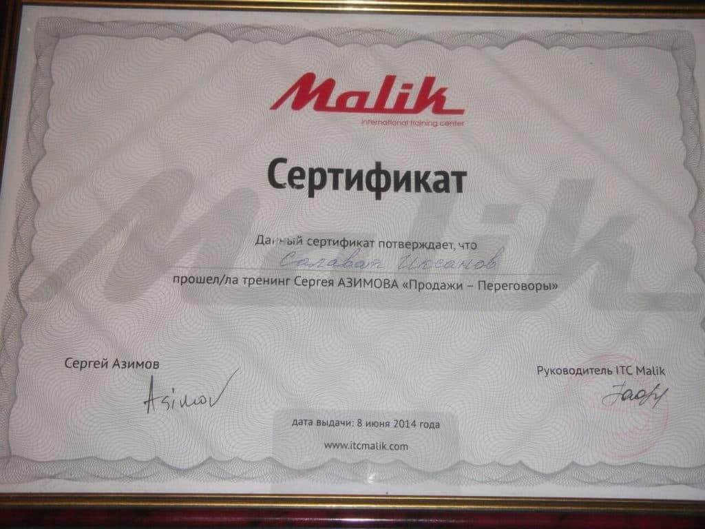Сертификат с тренинга Азимова