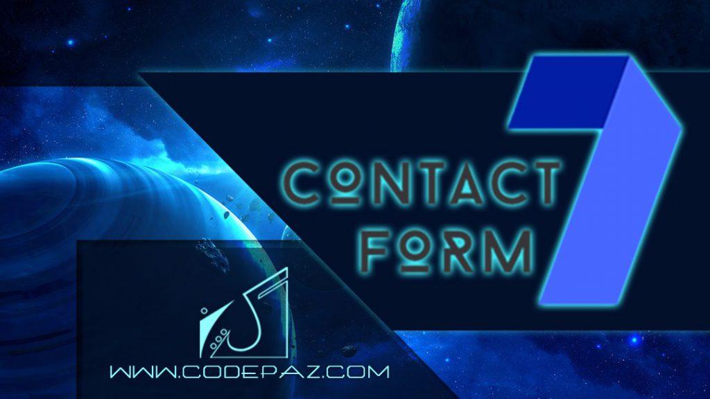 ساخت فرم تماس با افزونه ی contact form 7