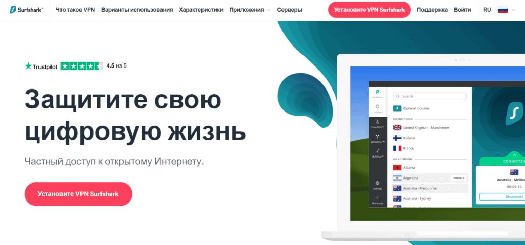 Surfshark VPN для ПК