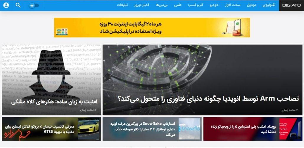 سایت معروف وردپرسی دیجیاتو