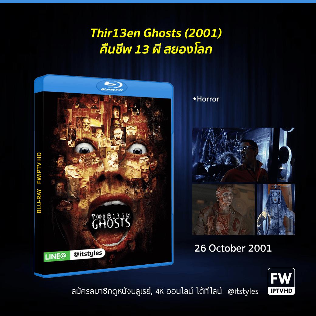 Thir13en Ghosts คืนชีพ 13 ผี สยองโลก (2001)