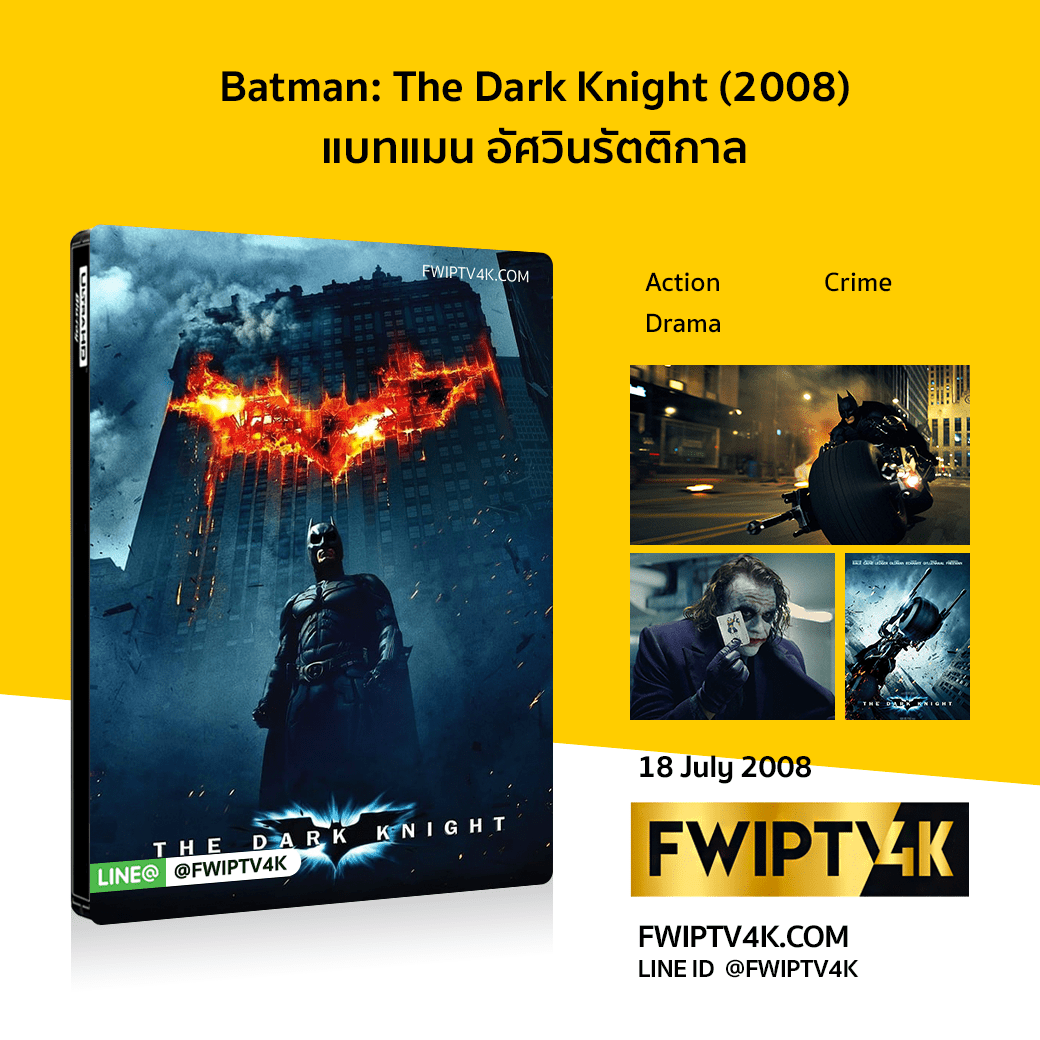 Batman: The Dark Knight แบทแมน อัศวินรัตติกาล (2008)