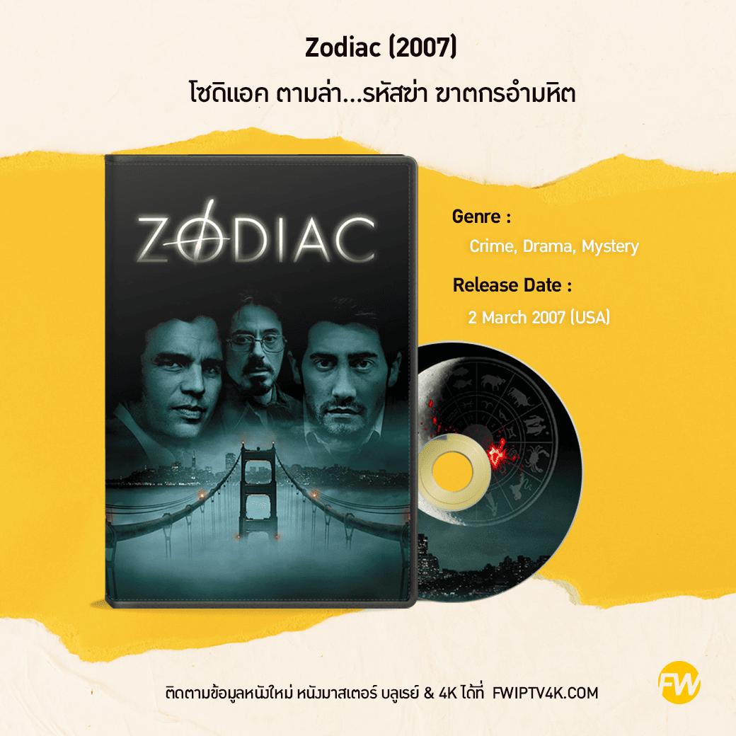 Zodiac โซดิแอค ตามล่า...รหัสฆ่า ฆาตกรอำมหิต (2007)