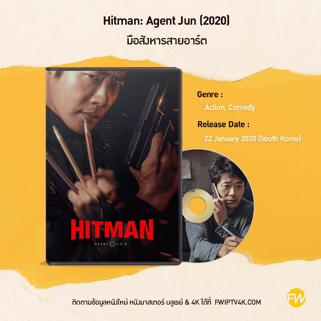 Hitman: Agent Jun