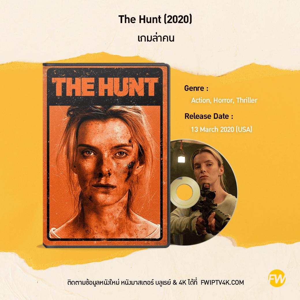 The Hunt เกมล่าคน (2020)