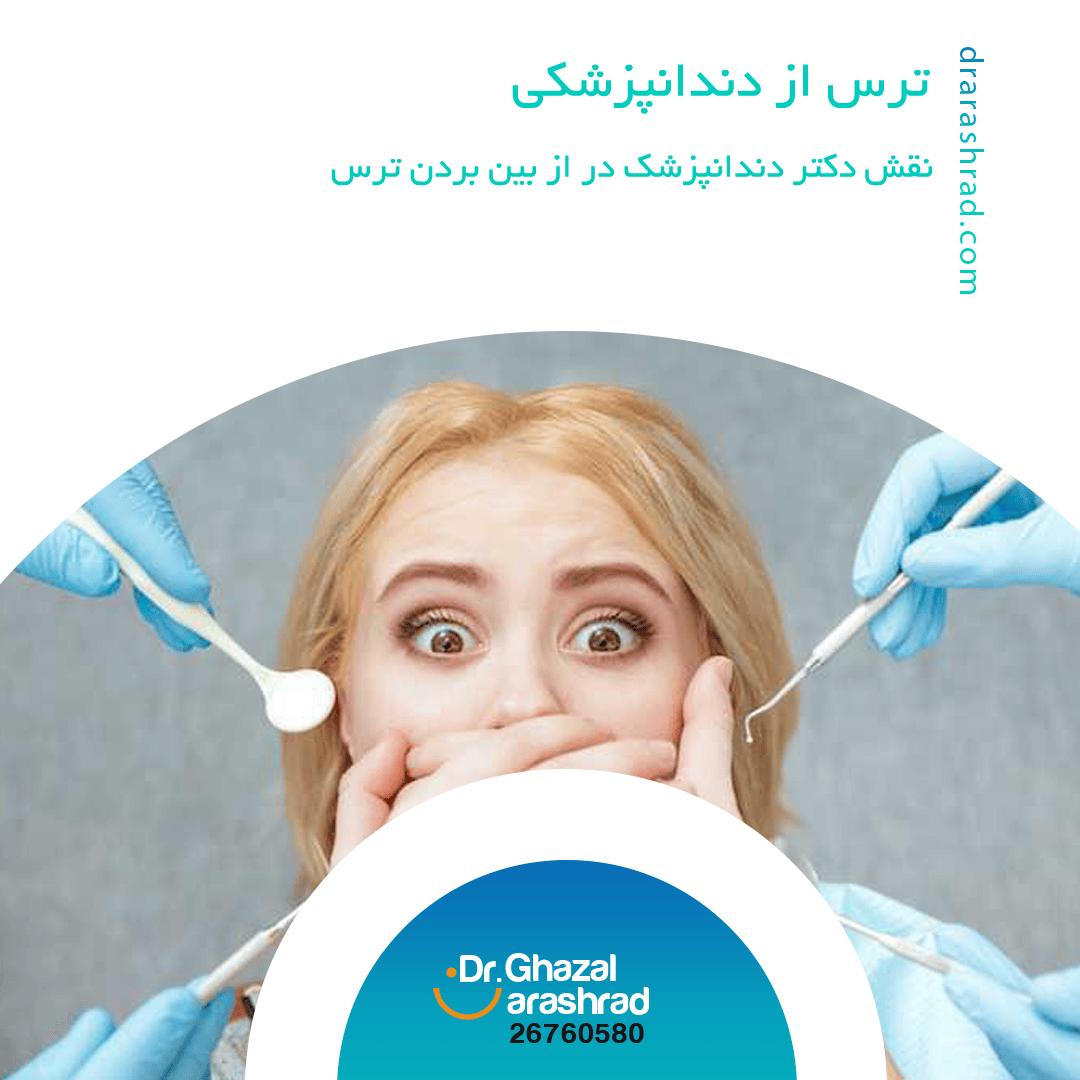 ترس از دندان پزشکی