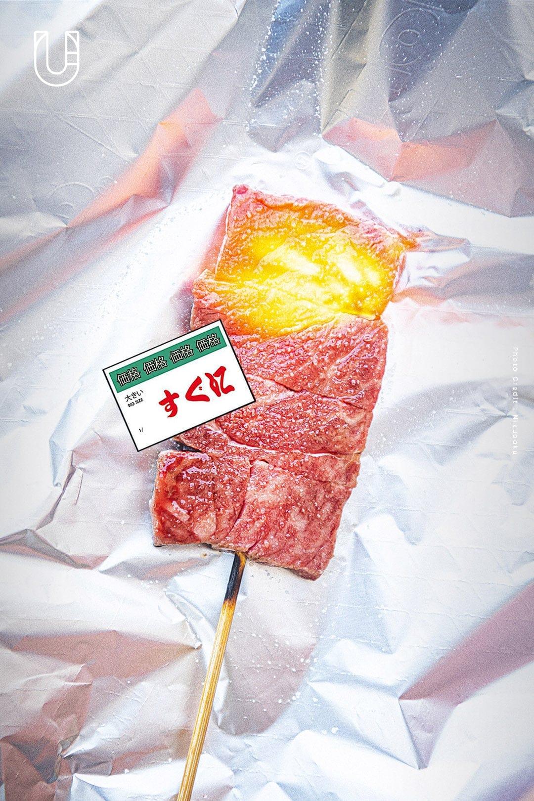 เนื้อย่าง-เสียบไม้-nikupaku