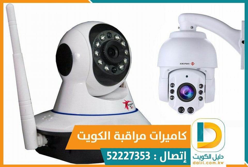 كاميرات مراقبة للهواتف الكويت 52227353