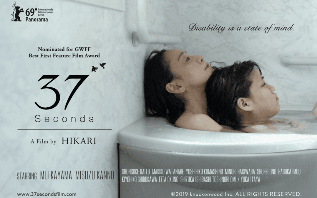 映画 37Seconds
