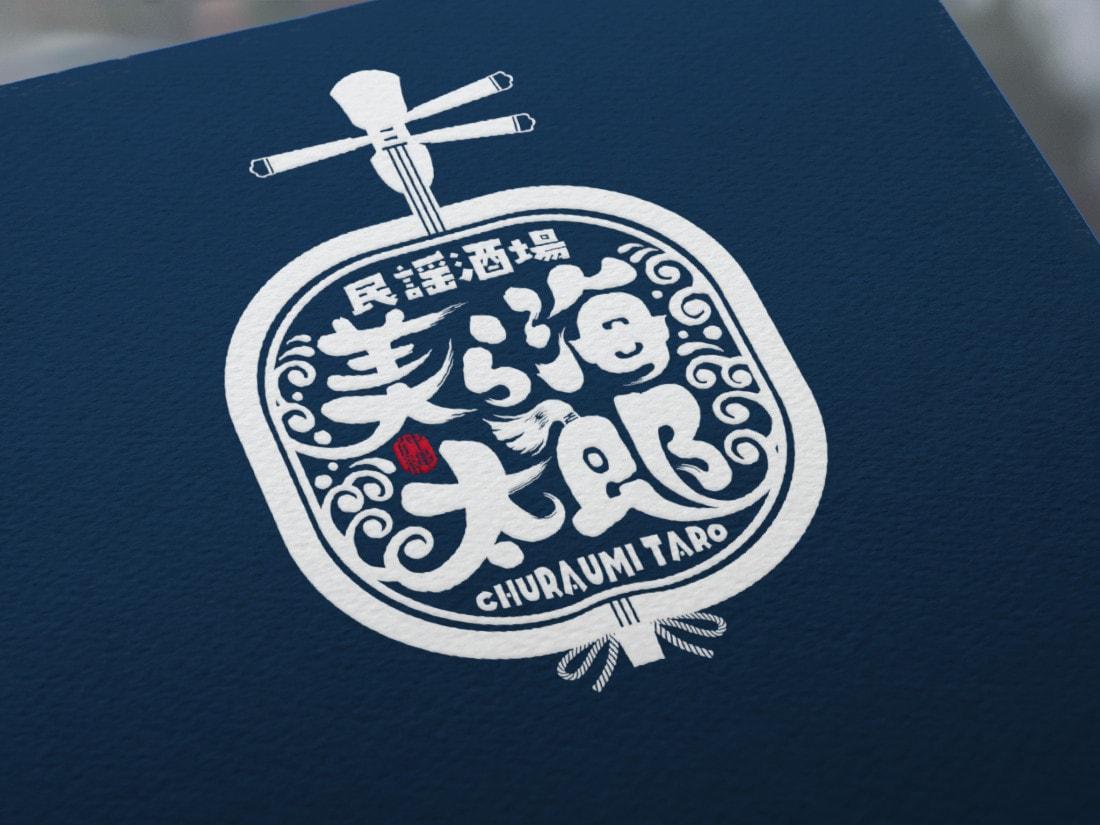 美ら海太郎 ロゴ