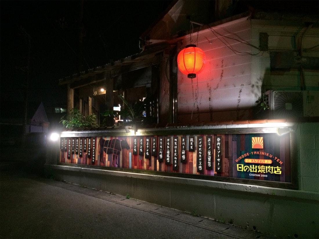 日の出焼肉店 外看板