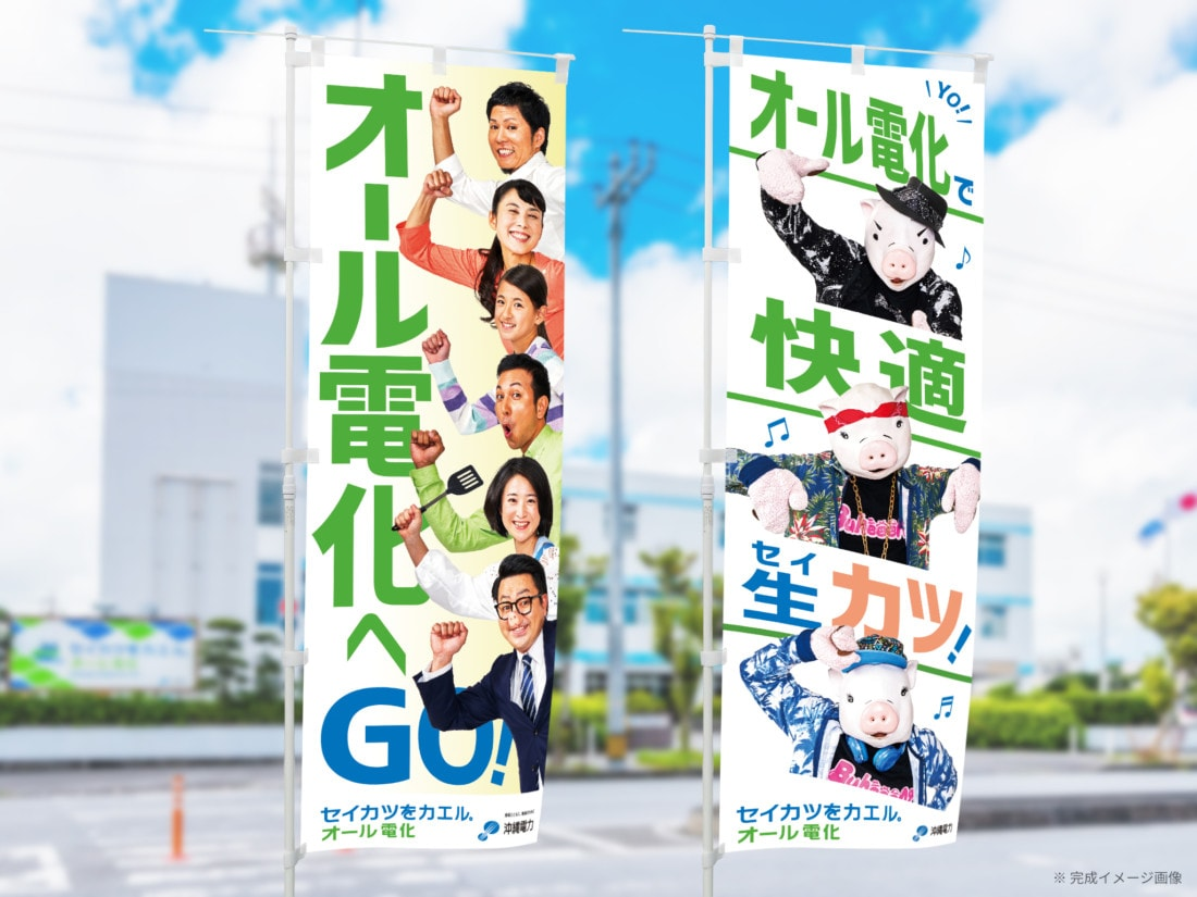 沖縄電力 オール電化2018 のぼりデザイン