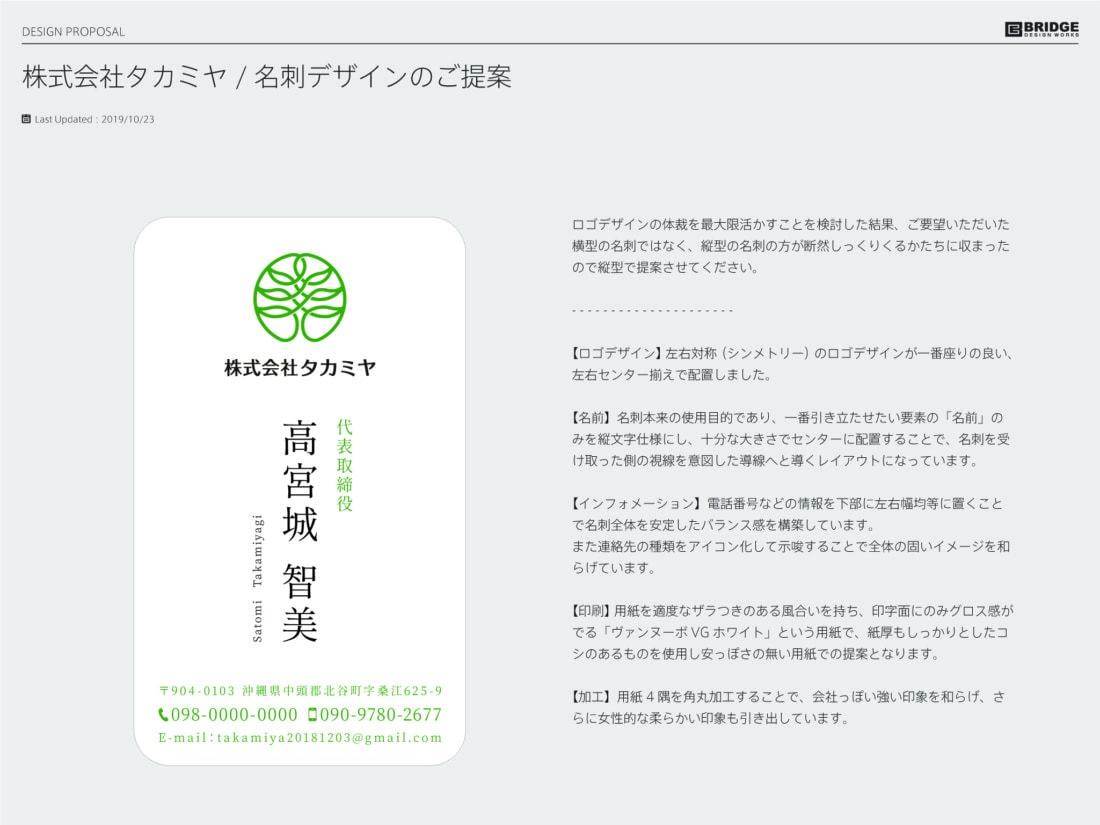 株式会社タカミヤ 名刺制作