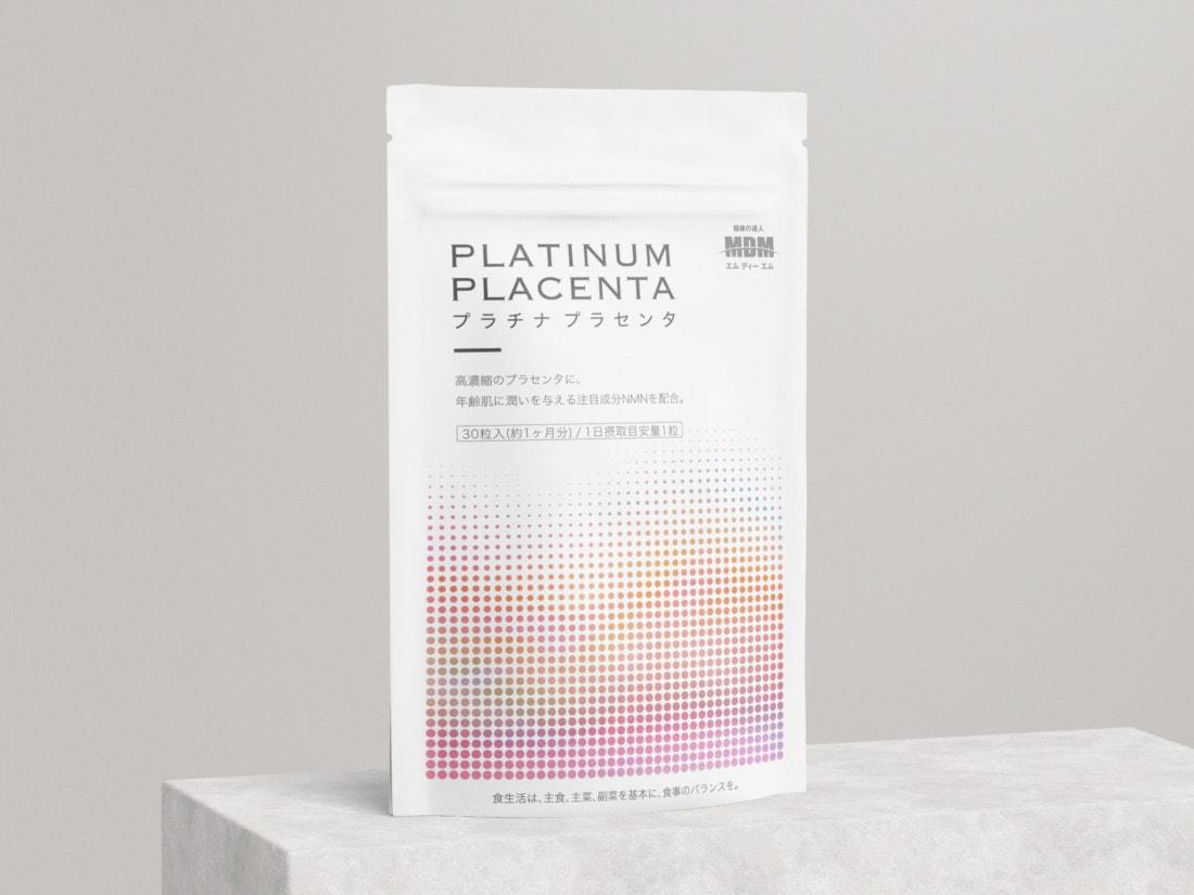 サプリメント「プラチナ プラセンタ」パッケージデザイン:有限会社健康の達人エム・ディー・エム