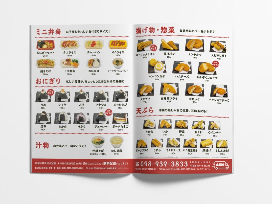 弁当カタログ冊子-A4_P8-みやざと弁当-3-4P