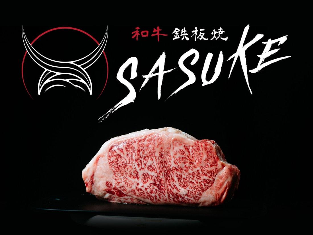 和牛鉄板焼SASUKE ロゴデザイン