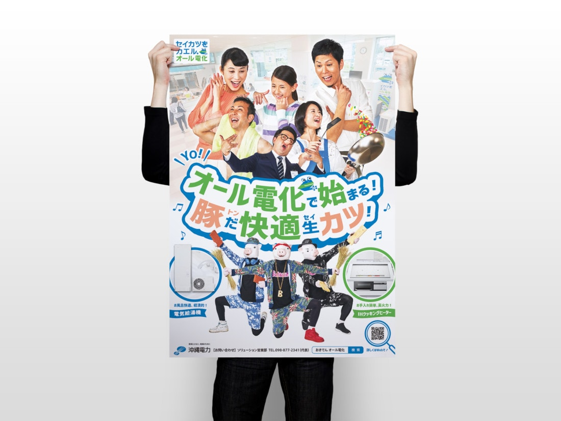 沖縄電力 オール電化2018 ポスターデザイン